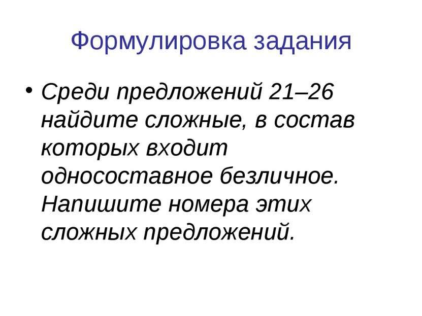Формулировка задания Среди предложений 21–26 найдите сложные, в состав которы...