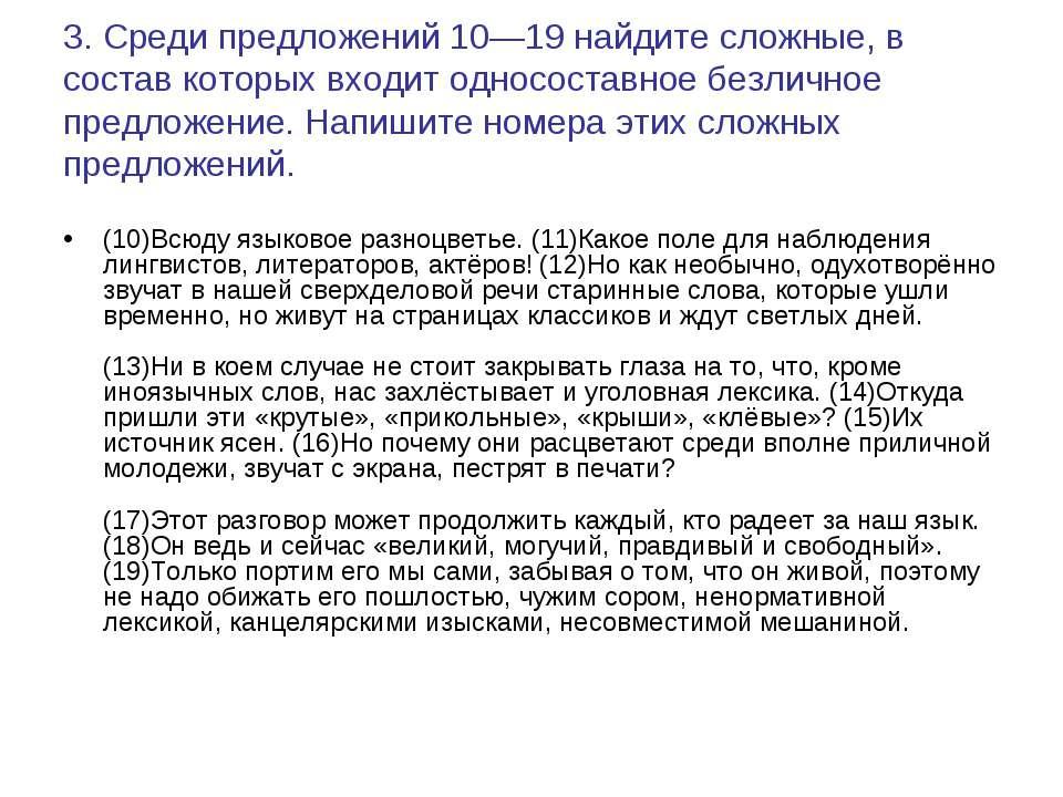 3. Среди предложений 10—19 найдите сложные, в состав которых входит однососта...