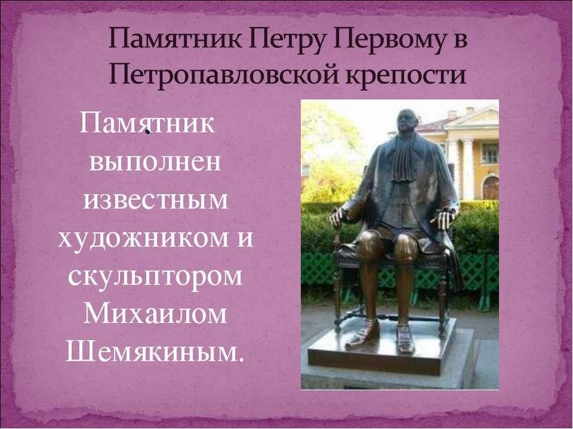Памятник выполнен известным художником и скульптором Михаилом Шемякиным. .