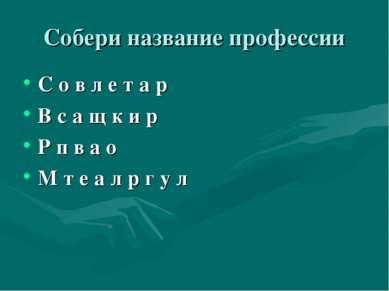 Собери название профессии С о в л е т а р В с а щ к и р Р п в а о М т е а л р...