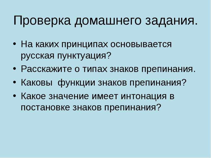 Проверка домашнего задания. На каких принципах основывается русская пунктуаци...