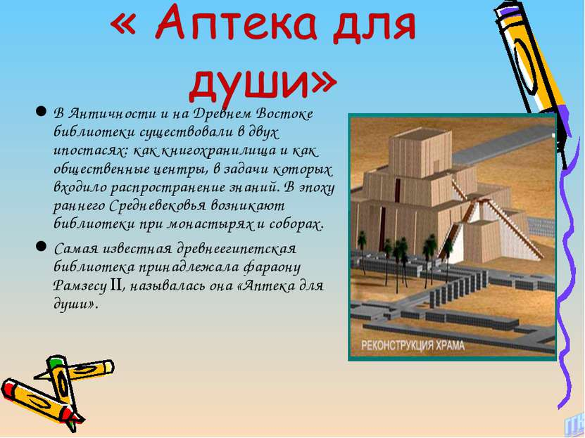 В Античности и на Древнем Востоке библиотеки существовали в двух ипостасях: к...