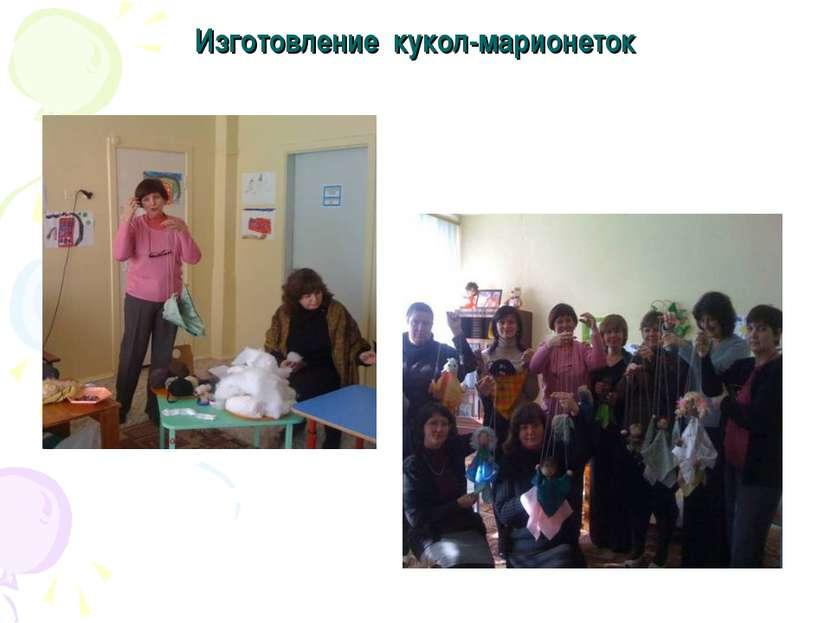Изготовление кукол-марионеток