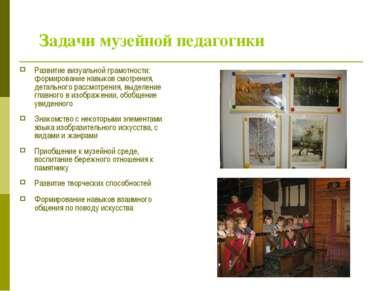 Задачи музейной педагогики Развитие визуальной грамотности: формирование навы...