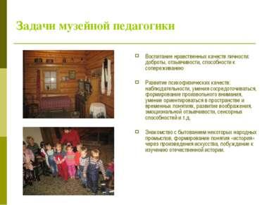 Задачи музейной педагогики Воспитание нравственных качеств личности: доброты,...