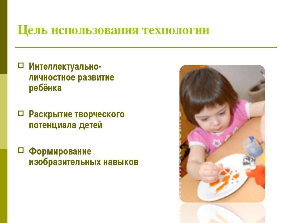 Цель использования технологии Интеллектуально-личностное развитие ребёнка Рас...