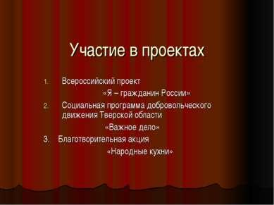 Участие в проектах Всероссийский проект «Я – гражданин России» Социальная про...