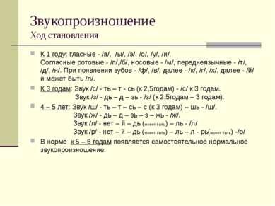 Звукопроизношение Ход становления К 1 году: гласные - /а/, /ы/, /э/, /о/, /у/...