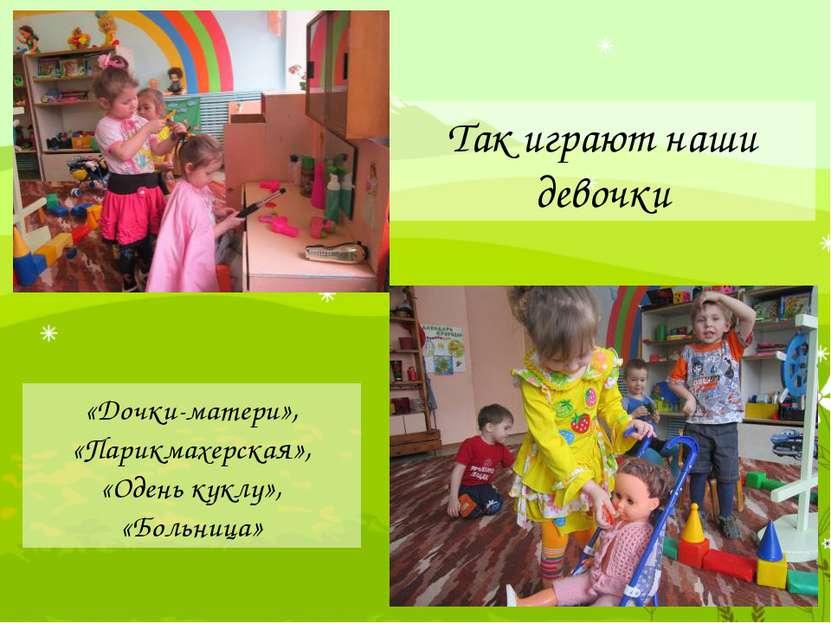 Так играют наши девочки «Дочки-матери», «Парикмахерская», «Одень куклу», «Бол...