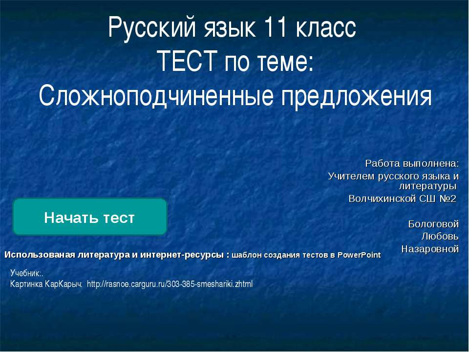 Работа выполнена: Учителем русского языка и литературы Волчихинской СШ №2 Бол...