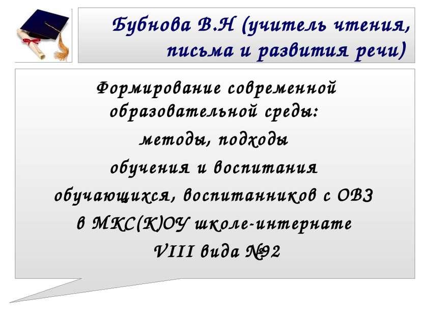 Бубнова В.Н (учитель чтения, письма и развития речи) Формирование современной...