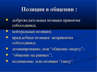 Позиции в общении : доброжелательная позиция принятия собеседника; нейтральна...
