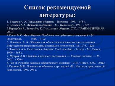 Список рекомендуемой литературы: 1. Бодалев А. А. Психология общения. – Ворон...