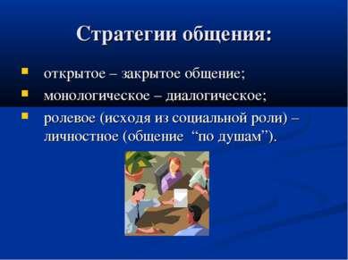 Стратегии общения: открытое – закрытое общение; монологическое – диалогическо...