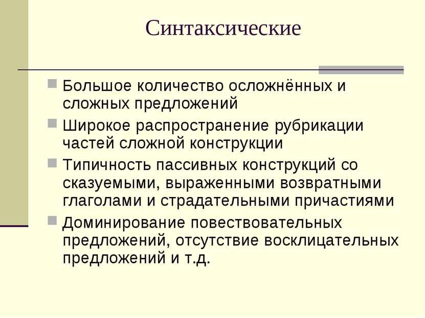 Синтаксические Большое количество осложнённых и сложных предложений Широкое р...