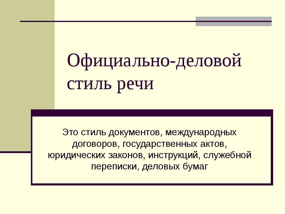 Официально-деловой стиль речи Это стиль документов, международных договоров, ...