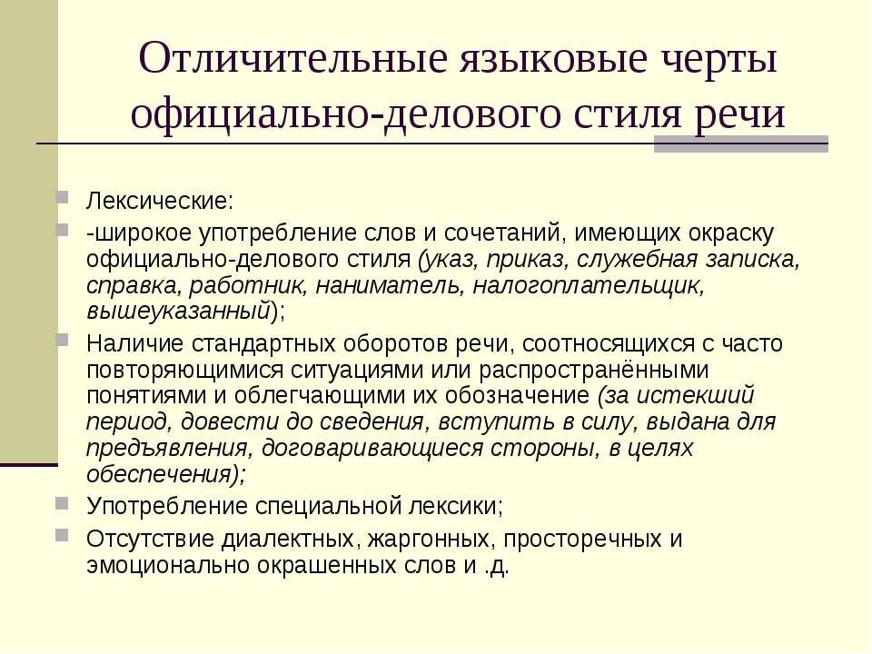 Отличительные языковые черты официально-делового стиля речи Лексические: -шир...