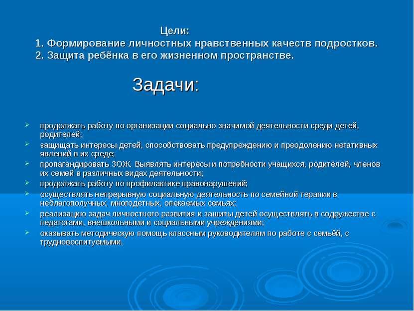 Задачи: продолжать работу по организации социально значимой деятельности сред...