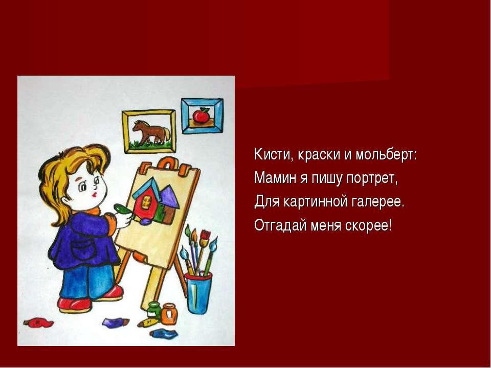 Кисти, краски и мольберт: Мамин я пишу портрет, Для картинной галерее. Отгада...