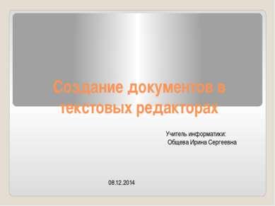 Создание документов в текстовых редакторах Учитель информатики: Общева Ирина ...