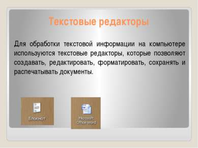 Текстовые редакторы Для обработки текстовой информации на компьютере использу...