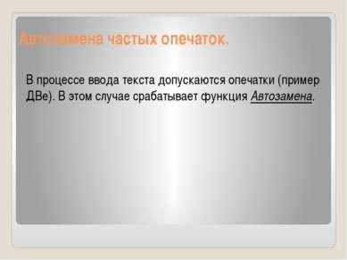 Автозамена частых опечаток. В процессе ввода текста допускаются опечатки (при...
