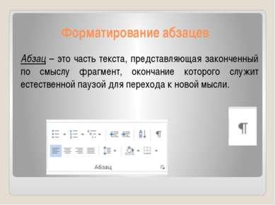Форматирование абзацев Абзац – это часть текста, представляющая законченный п...