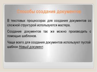 Способы создания документов В текстовых процессорах для создания документов с...
