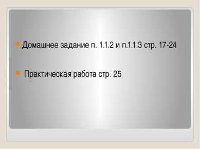 Домашнее задание п. 1.1.2 и п.1.1.3 стр. 17-24 Практическая работа стр. 25