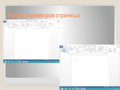 Выбор параметров страницы