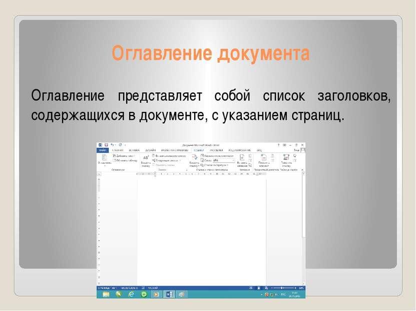 Оглавление документа Оглавление представляет собой список заголовков, содержа...