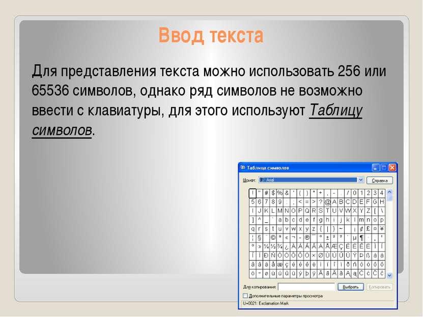 Ввод текста Для представления текста можно использовать 256 или 65536 символо...
