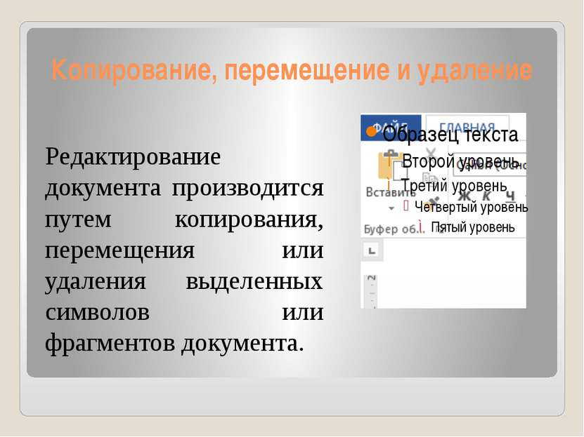 Копирование, перемещение и удаление Редактирование документа производится пут...