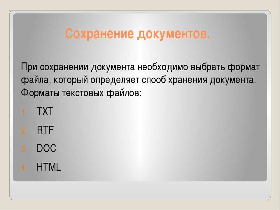 Сохранение документов. При сохранении документа необходимо выбрать формат фай...