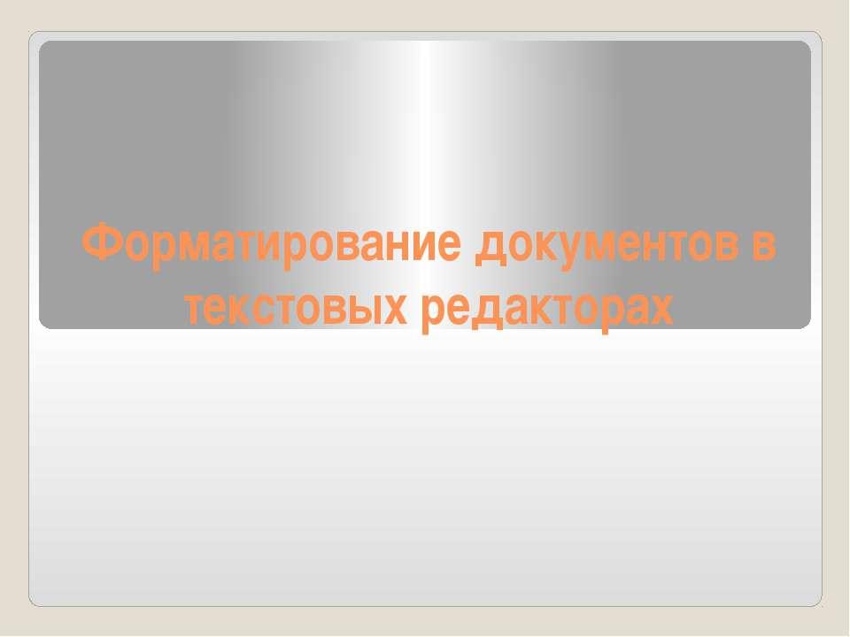 Форматирование документов в текстовых редакторах