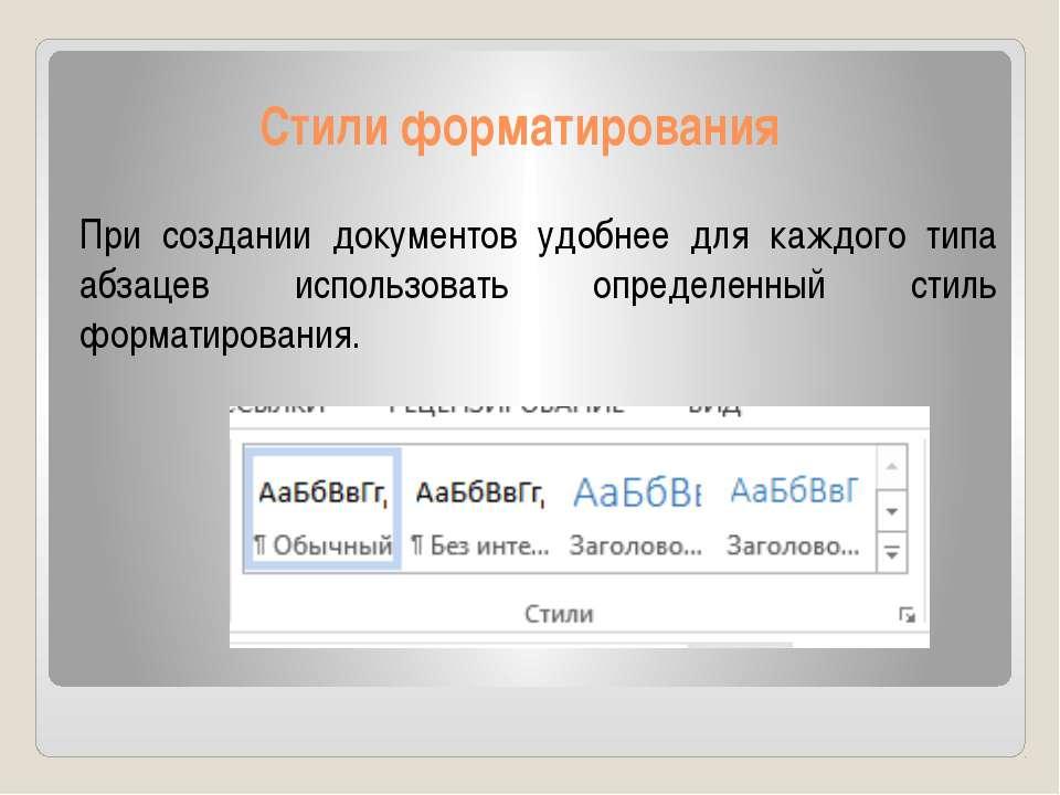 Стили форматирования При создании документов удобнее для каждого типа абзацев...