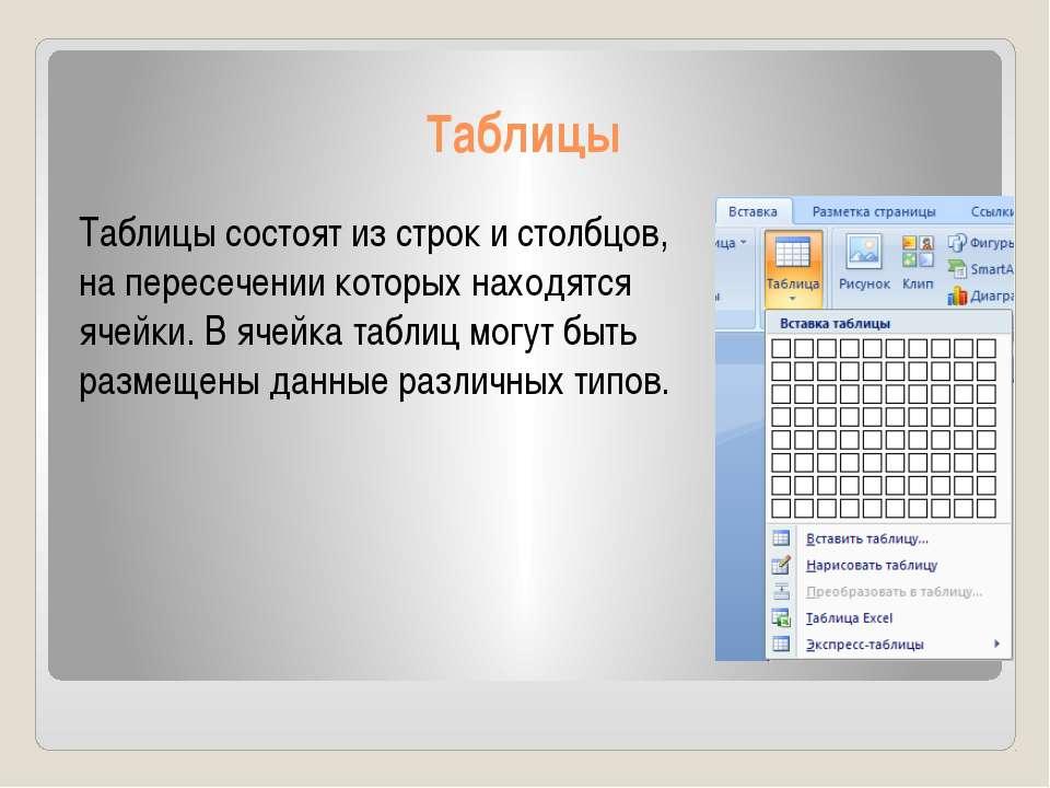 Таблицы Таблицы состоят из строк и столбцов, на пересечении которых находятся...