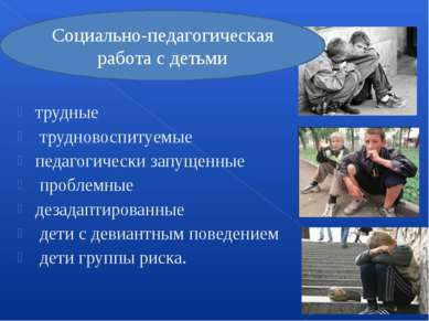 трудные трудновоспитуемые педагогически запущенные проблемные дезадаптированн...