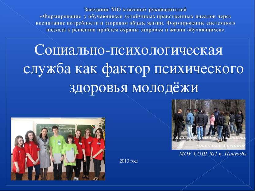 Социально-психологическая служба как фактор психического здоровья молодёжи Ал...