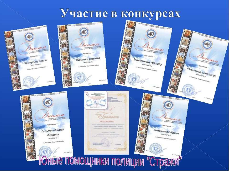 Участие в конкурсе социальная программа