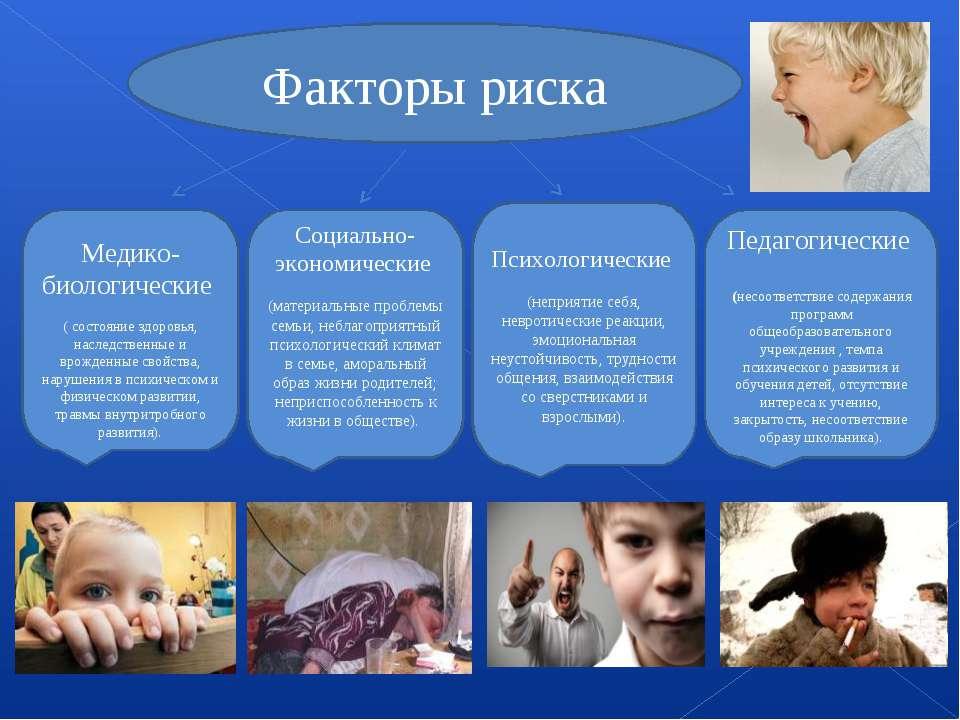 Медико-биологические ( состояние здоровья, наследственные и врожденные свойст...