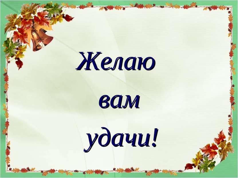 Желаю вам удачи!