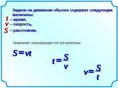 Задачи на движение обычно содержат следующие величины: – время, – скорость, –...