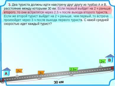 3. Два туриста должны идти навстречу друг другу из турбаз А и В, расстояние м...