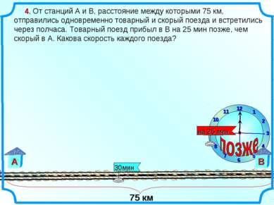 4. От станций А и В, расстояние между которыми 75 км, отправились одновременн...