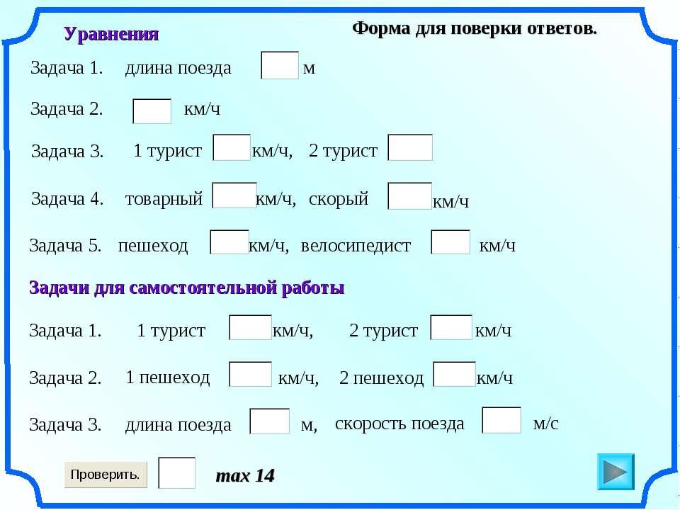 Форма для поверки ответов. max 14 Задача 1. Задача 2. Задача 3. Задача 1. Зад...