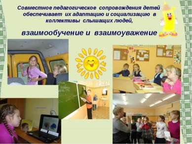 Совместное педагогическое сопровождения детей обеспечивает их адаптацию и соц...