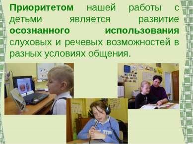 Приоритетом нашей работы с детьми является развитие осознанного использования...