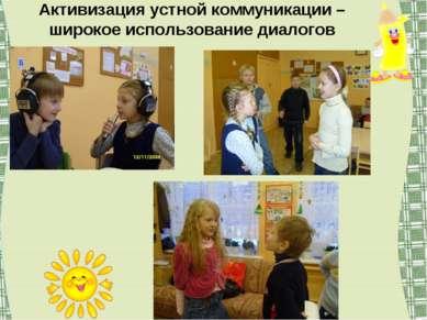 Активизация устной коммуникации – широкое использование диалогов