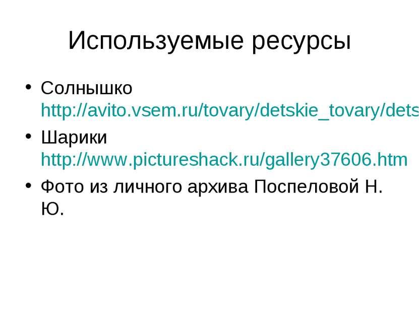 Используемые ресурсы Солнышко http://avito.vsem.ru/tovary/detskie_tovary/dets...